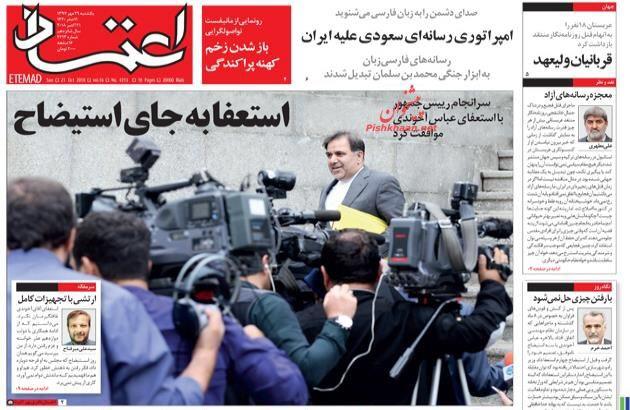 مانشيت طهران: حكومة روحاني تهتز واغتيال خاشقجي تحت الضوء 2
