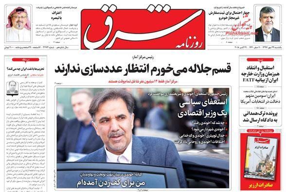 مانشيت طهران: حكومة روحاني تهتز واغتيال خاشقجي تحت الضوء 1