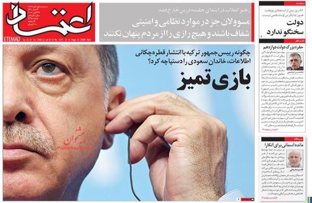 مانشيت طهران: اردوغان واللعب النظيف، والمرشد يطالب الدولة بالشفافية 6
