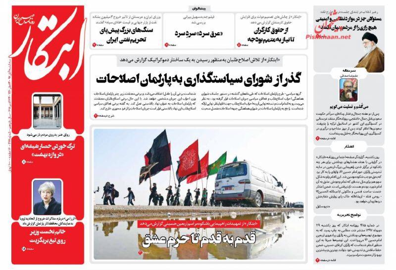 مانشيت طهران: اردوغان واللعب النظيف، والمرشد يطالب الدولة بالشفافية 5