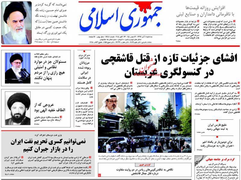 مانشيت طهران: اردوغان واللعب النظيف، والمرشد يطالب الدولة بالشفافية 4