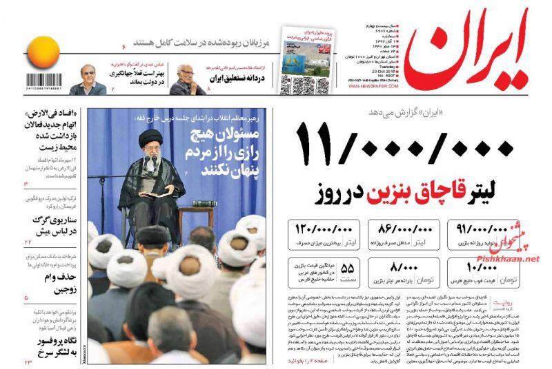 مانشيت طهران: اردوغان واللعب النظيف، والمرشد يطالب الدولة بالشفافية 1