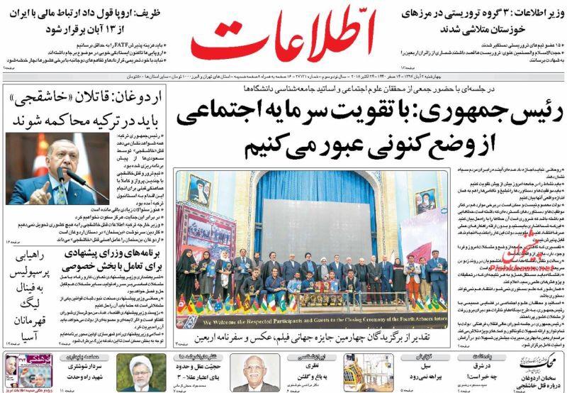 مانشيت طهران: خطاب اردوغان بين المدح والذم، واسمعوا صوت المجتمع 5
