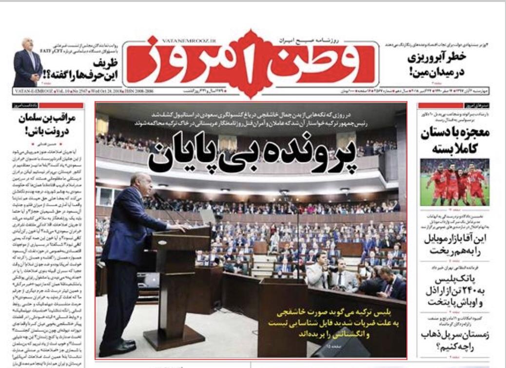 مانشيت طهران: خطاب اردوغان بين المدح والذم، واسمعوا صوت المجتمع 2