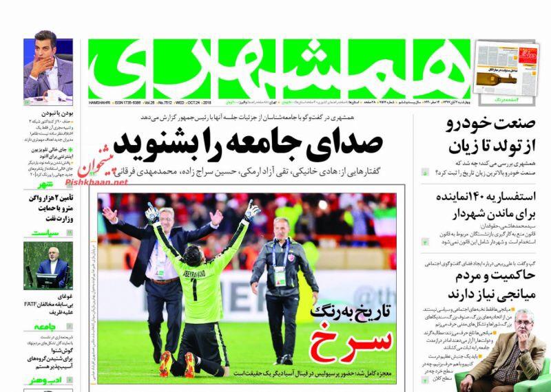 مانشيت طهران: خطاب اردوغان بين المدح والذم، واسمعوا صوت المجتمع 1