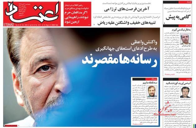 مانشيت طهران: بين السلطان وولي العهد، ولائحة طويلة للمعفيين من العقوبات على إيران 6