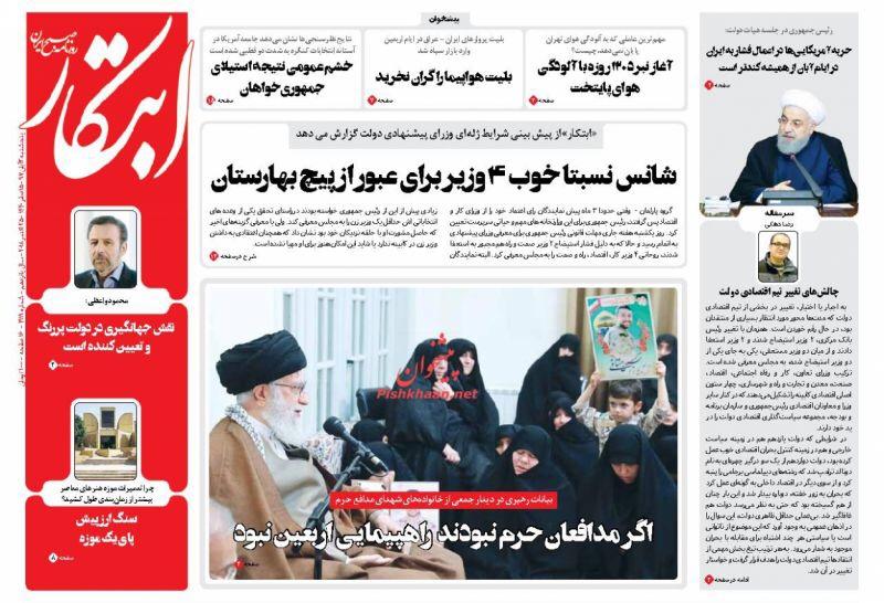مانشيت طهران: بين السلطان وولي العهد، ولائحة طويلة للمعفيين من العقوبات على إيران 5