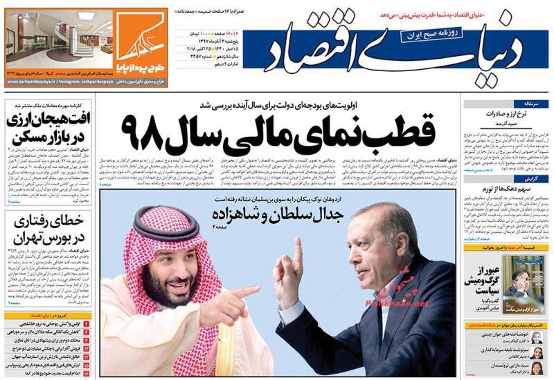 مانشيت طهران: بين السلطان وولي العهد، ولائحة طويلة للمعفيين من العقوبات على إيران 4