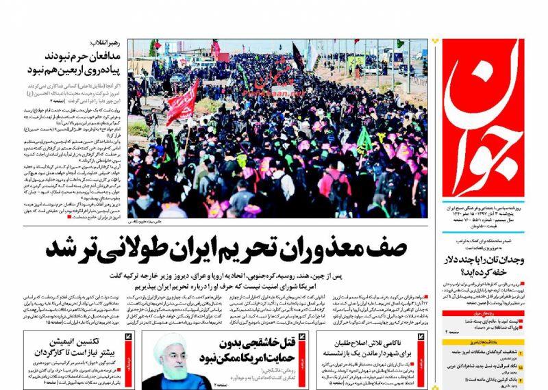 مانشيت طهران: بين السلطان وولي العهد، ولائحة طويلة للمعفيين من العقوبات على إيران 3