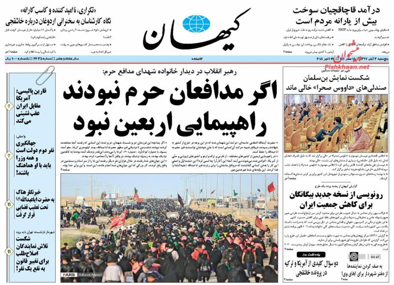 مانشيت طهران: بين السلطان وولي العهد، ولائحة طويلة للمعفيين من العقوبات على إيران 2