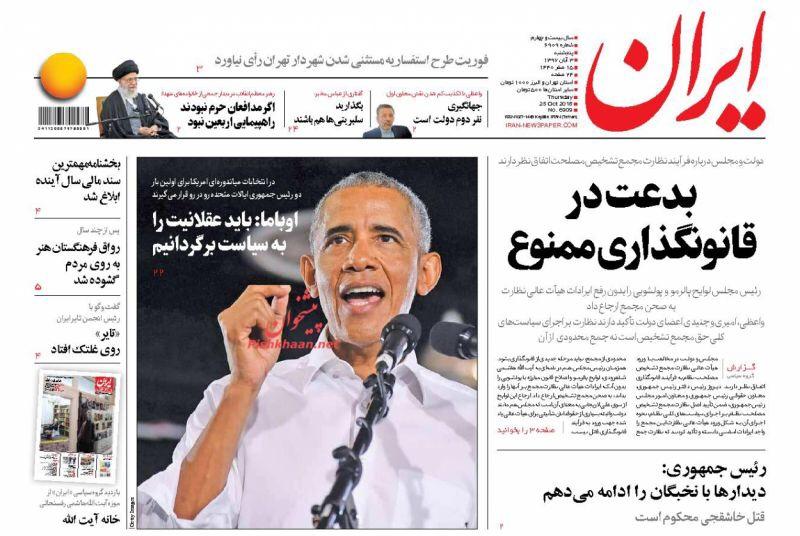 مانشيت طهران: بين السلطان وولي العهد، ولائحة طويلة للمعفيين من العقوبات على إيران 1