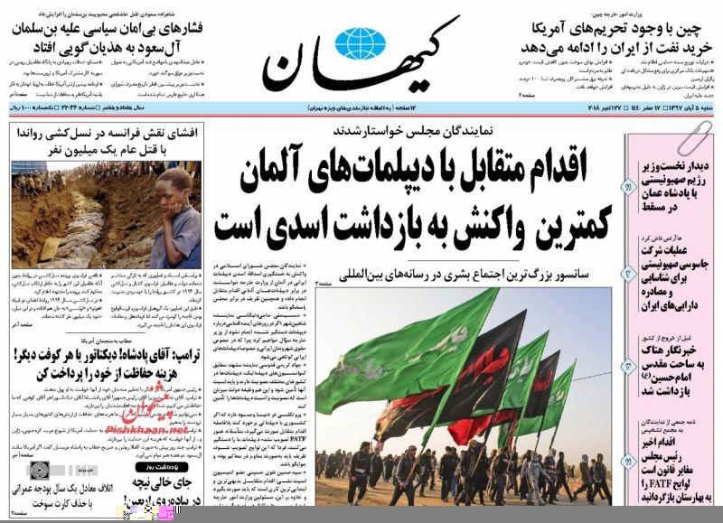مانشيت طهران: الروس يدافعون عن السعودية وسويفت روسي صيني بديل للأميركي 7