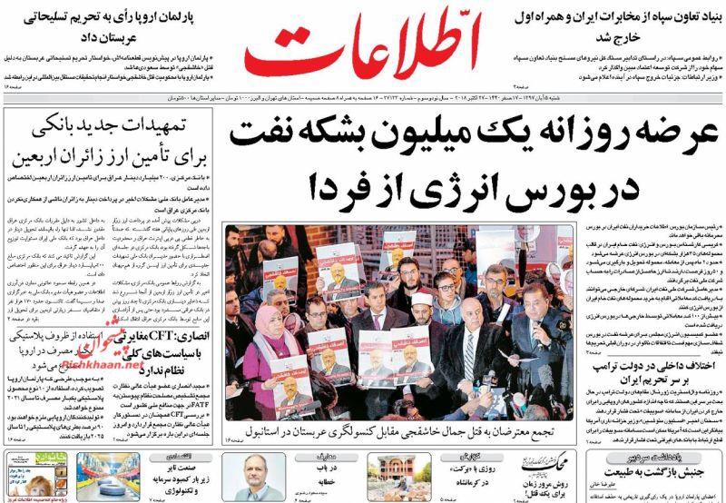 مانشيت طهران: الروس يدافعون عن السعودية وسويفت روسي صيني بديل للأميركي 6