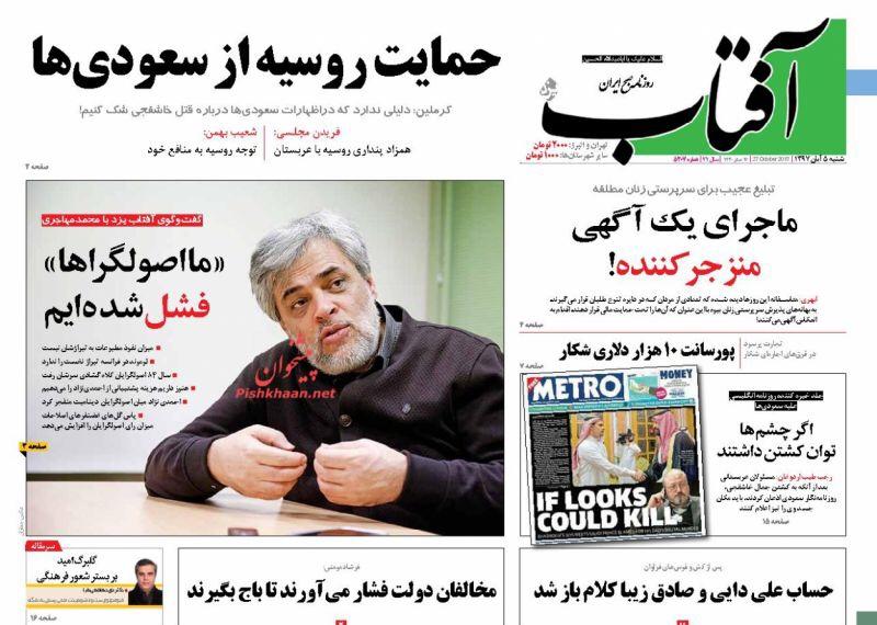 مانشيت طهران: الروس يدافعون عن السعودية وسويفت روسي صيني بديل للأميركي 5