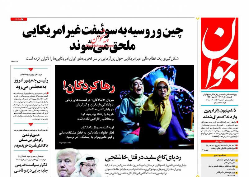 مانشيت طهران: الروس يدافعون عن السعودية وسويفت روسي صيني بديل للأميركي 4