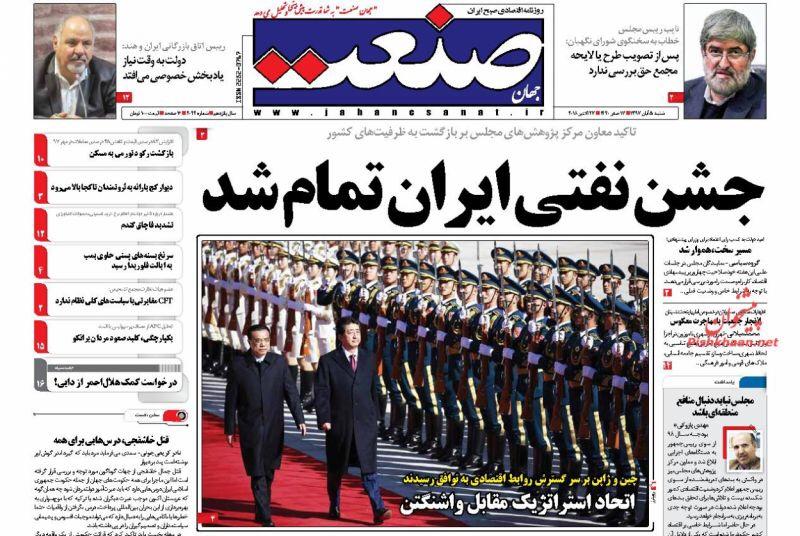 مانشيت طهران: الروس يدافعون عن السعودية وسويفت روسي صيني بديل للأميركي 3