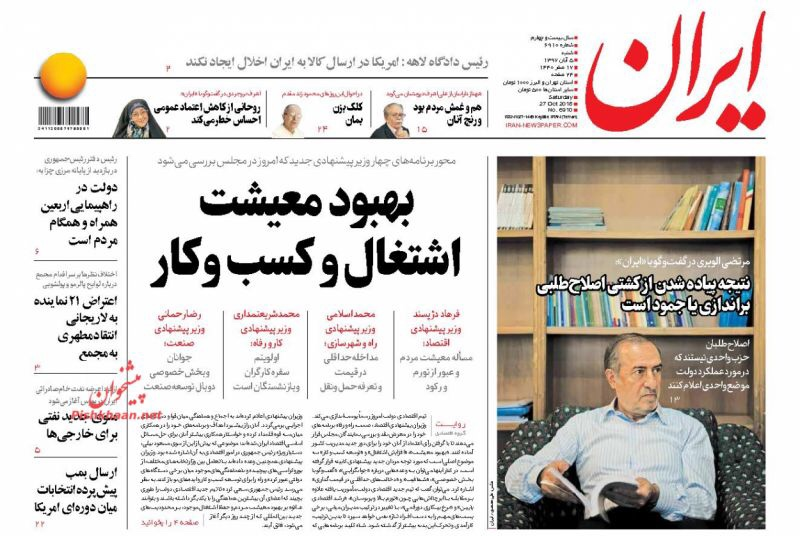 مانشيت طهران: الروس يدافعون عن السعودية وسويفت روسي صيني بديل للأميركي 2
