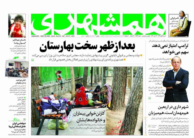 مانشيت طهران: الروس يدافعون عن السعودية وسويفت روسي صيني بديل للأميركي 1