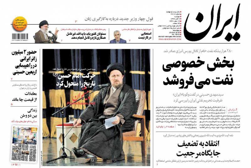مانشيت طهران: قصة رسالة هزت الحوزة، والقطاع الخاص الايراني يباشر ببيع النفط 6