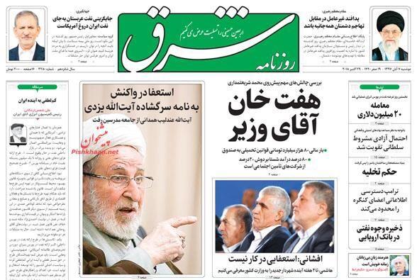 مانشيت طهران: قصة رسالة هزت الحوزة، والقطاع الخاص الايراني يباشر ببيع النفط 5