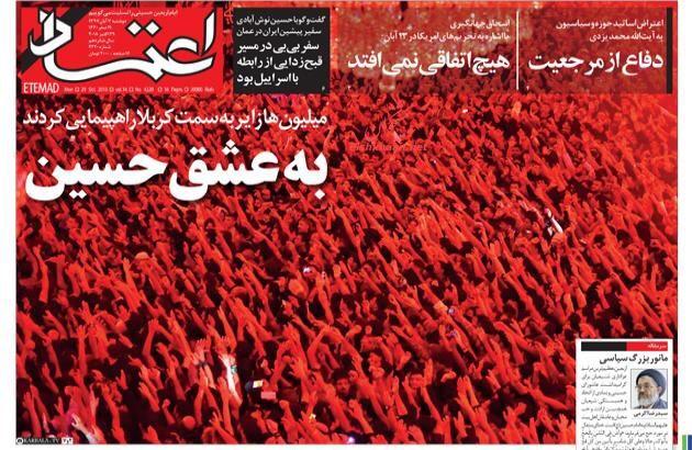 مانشيت طهران: قصة رسالة هزت الحوزة، والقطاع الخاص الايراني يباشر ببيع النفط 4