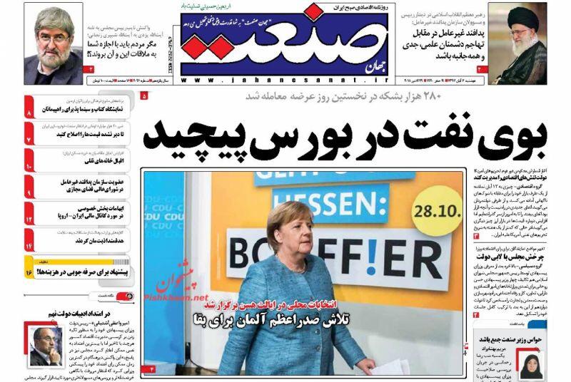 مانشيت طهران: قصة رسالة هزت الحوزة، والقطاع الخاص الايراني يباشر ببيع النفط 3