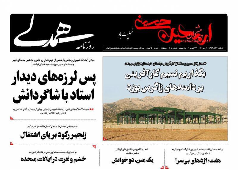 مانشيت طهران: قصة رسالة هزت الحوزة، والقطاع الخاص الايراني يباشر ببيع النفط 2
