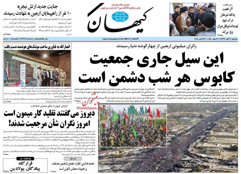 مانشيت طهران: قصة رسالة هزت الحوزة، والقطاع الخاص الايراني يباشر ببيع النفط 1
