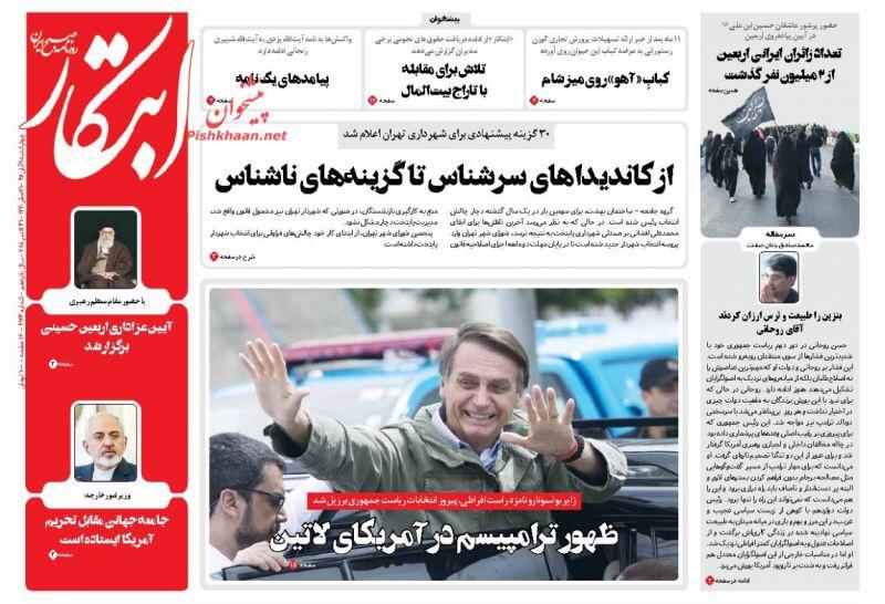 مانشيت طهران: العالم يقف ضد العقوبات، ودعم حكومي جديد للمواطنين 4