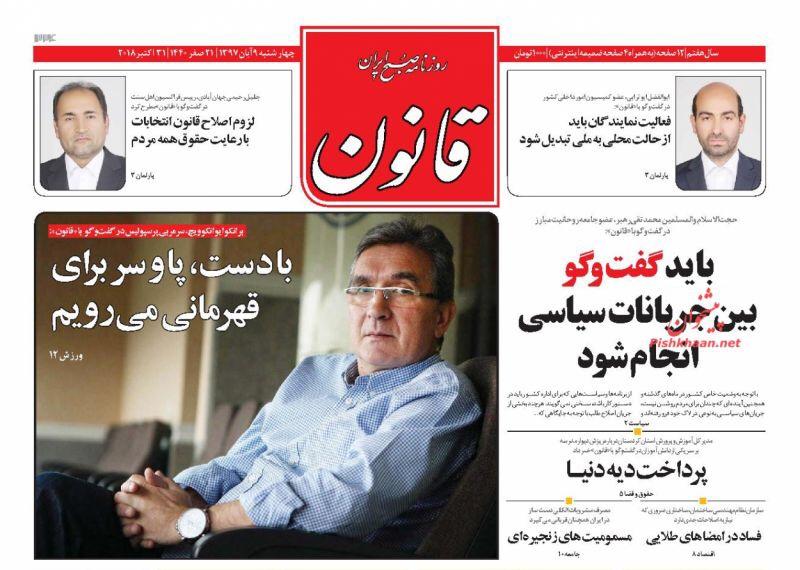 مانشيت طهران: العالم يقف ضد العقوبات، ودعم حكومي جديد للمواطنين 3