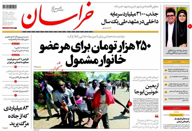 مانشيت طهران: العالم يقف ضد العقوبات، ودعم حكومي جديد للمواطنين 2