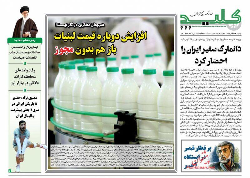 مانشيت طهران: العالم يقف ضد العقوبات، ودعم حكومي جديد للمواطنين 1