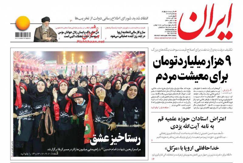 مانشيت طهران: العالم يقف ضد العقوبات، ودعم حكومي جديد للمواطنين 6