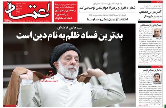 مانشيت طهران: العالم يقف ضد العقوبات، ودعم حكومي جديد للمواطنين 5