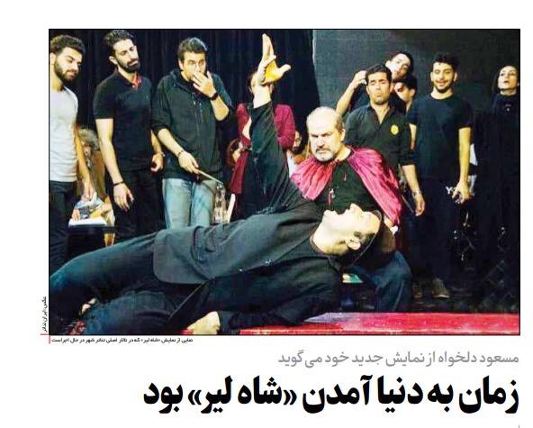 شبابيك إيرانية/شباك الثلاثاء: الأطفال وقود التهريب وشكسبير في إيران 4