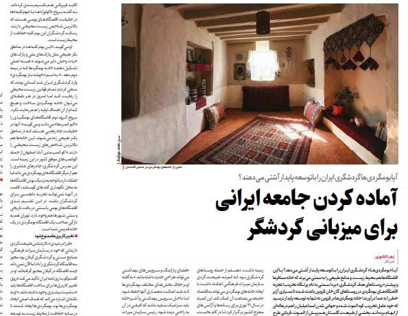 """شبابيك إيرانية/شباك الأربعاء: العنف ضد النساء أمام البرلمان و """"مضطرب"""" تعطله الرقابة 1"""
