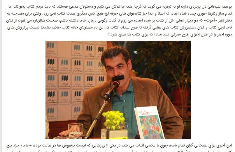 شبابيك إيرانية/شباك الثلاثاء: الأطفال وقود التهريب وشكسبير في إيران 5