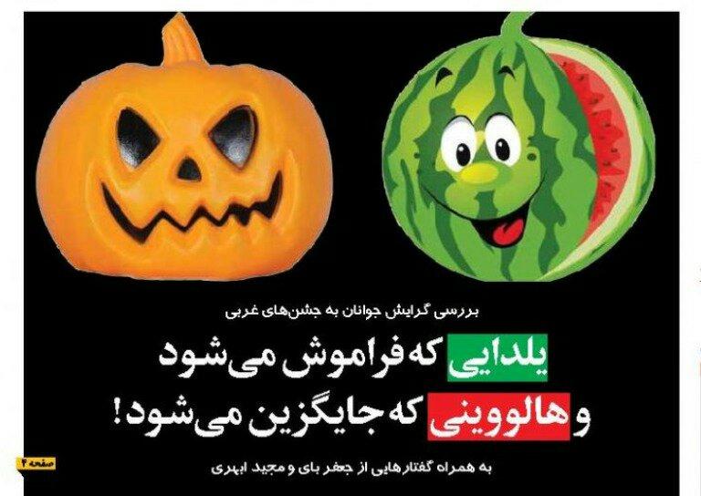 """بين الصفحات الإيرانية: غلاء أسعار السلع الأساسية و""""مسبح فرح"""" يهدد روحاني من جديد 2"""