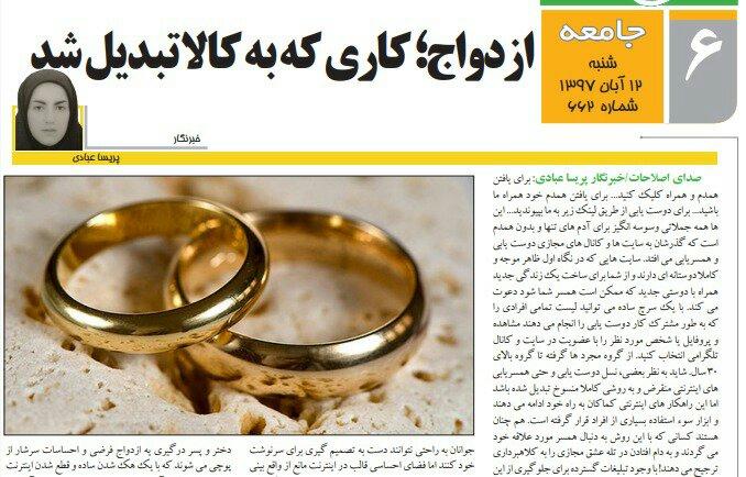 """بين الصفحات الإيرانية: غلاء أسعار السلع الأساسية و""""مسبح فرح"""" يهدد روحاني من جديد 1"""