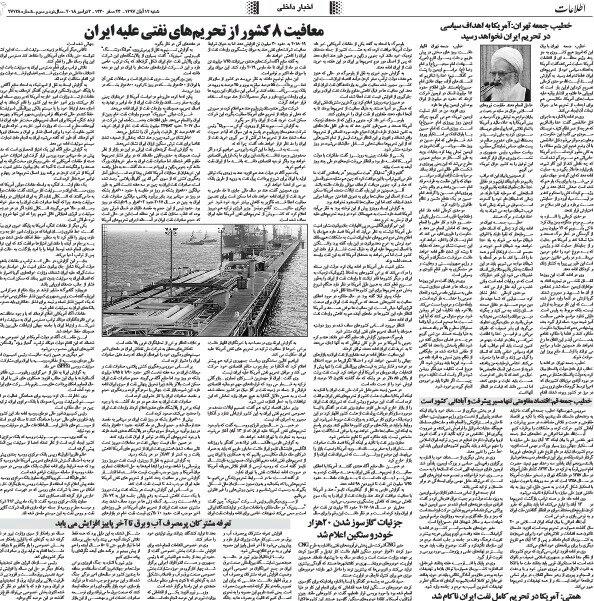 بين الصفحات الإيرانية: توقعات بفشل عقوبات أميركا والاعفاءات تسمح بشراء النفط 2