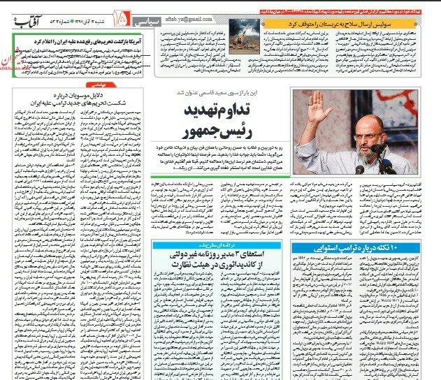 بين الصفحات الإيرانية: توقعات بفشل عقوبات أميركا والاعفاءات تسمح بشراء النفط 1