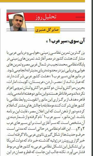 بين الصفحات الإيرانية: درع العرب مقدمة لنظام إقليمي جديد والانتخابات النصفية ستنتهي لصالح الديمقراطيين 1