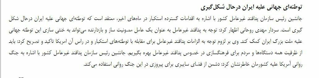 بين الصفحات الإيرانية: درع العرب مقدمة لنظام إقليمي جديد والانتخابات النصفية ستنتهي لصالح الديمقراطيين 2