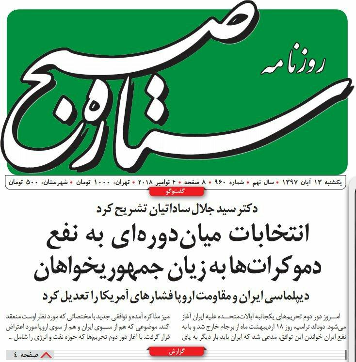 بين الصفحات الإيرانية: درع العرب مقدمة لنظام إقليمي جديد والانتخابات النصفية ستنتهي لصالح الديمقراطيين 3