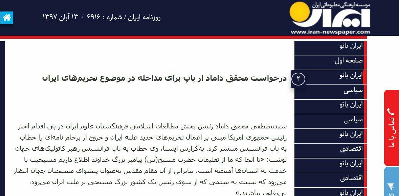 بين الصفحات الإيرانية: درع العرب مقدمة لنظام إقليمي جديد والانتخابات النصفية ستنتهي لصالح الديمقراطيين 4
