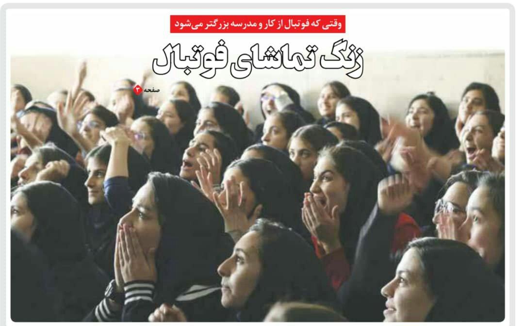 بين الصفحات الإيرانية: أسباب الفساد في إيران والتهريب ملجأ العاطلين عن العمل 1
