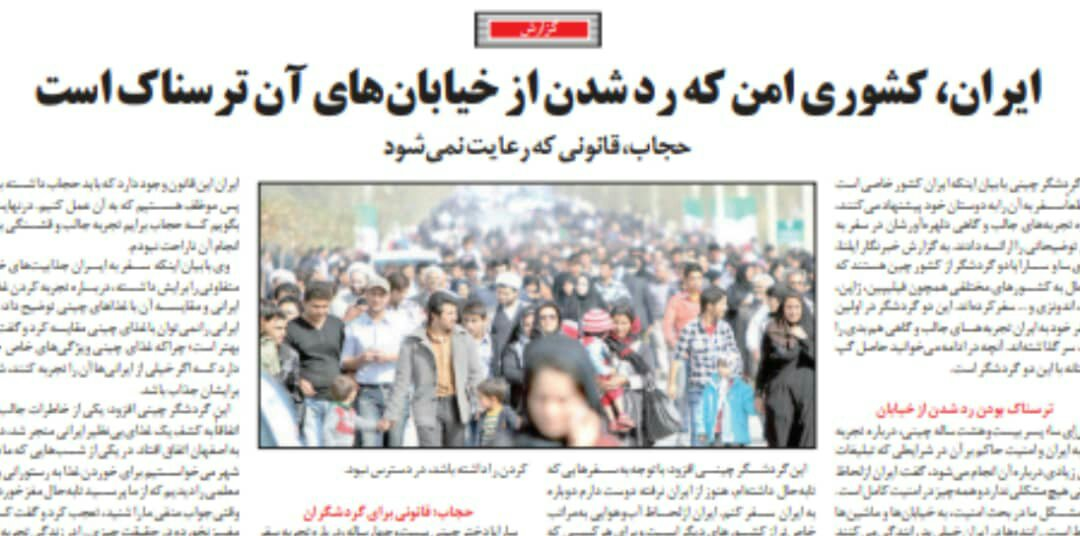 بين الصفحات الإيرانية: أسباب الفساد في إيران والتهريب ملجأ العاطلين عن العمل 3