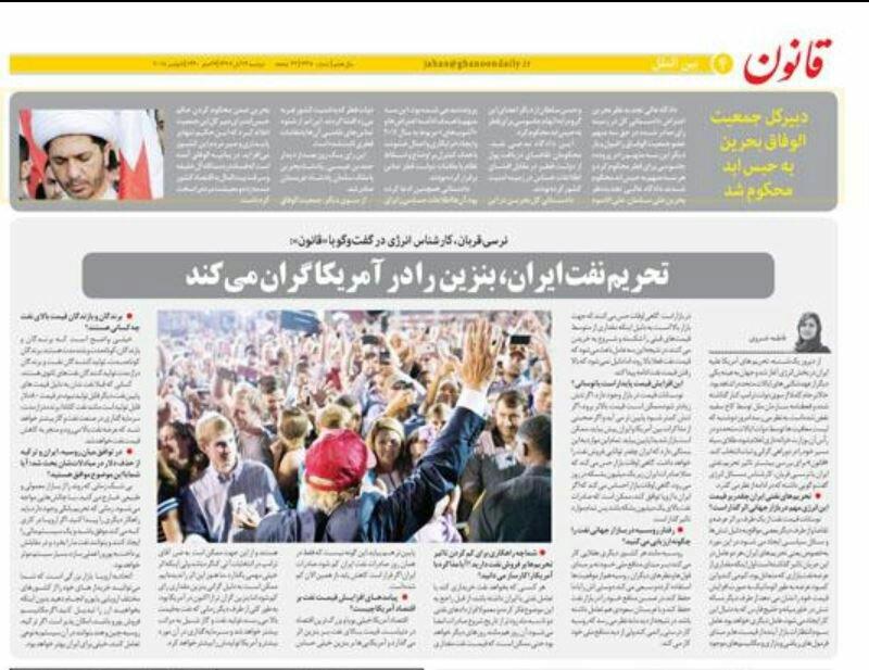 بين الصفحات الإيرانية: أسعار البنزين سترتفع في أميركا وأوروبا تتذرع للخروج من الاتفاق النووي 1
