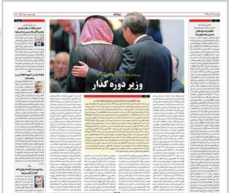 بين الصفحات الإيرانية: أسعار البنزين سترتفع في أميركا وأوروبا تتذرع للخروج من الاتفاق النووي 2