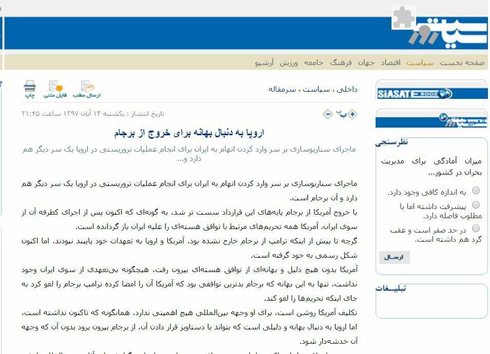 بين الصفحات الإيرانية: أسعار البنزين سترتفع في أميركا وأوروبا تتذرع للخروج من الاتفاق النووي 3